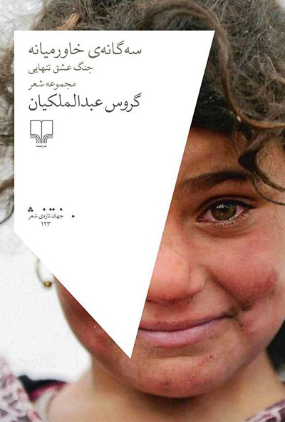 "Garous Abdolmalekian: ""Trilogia del Medioriente, Guerra Amore Solitudine"". Poesie tradotte da Faezeh Mardani e Francesco Occhetto"